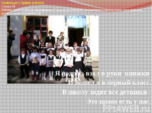 Конвенция о правах ребенкаСтатья 28 Ребенок имеет право на образование, и с цель