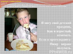 Конвенция о правах ребенкаСтатья 31 Ребенок право на отдых и досуг, право участв