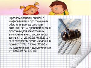 Правовые основы работы с информацией и программным обеспечением заложены в закон