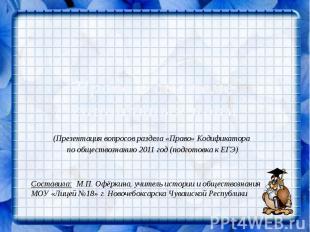 Право в системе социальных норм (Презентация вопросов раздела «Право» Кодификато