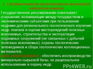 1. Государственное регулирование отношений недропользованияГосударственное регул