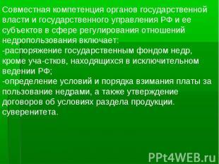 Совместная компетенция органов государственной власти и государственного управле