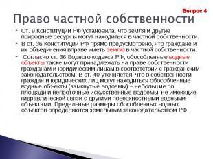Право частной собственности Ст. 9 Конституции РФ установила, что земля и другие