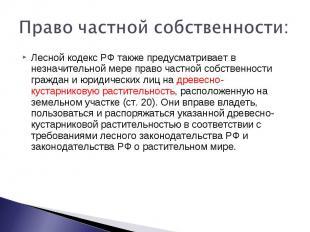 Право частной собственности: Лесной кодекс РФ также предусматривает в незначител