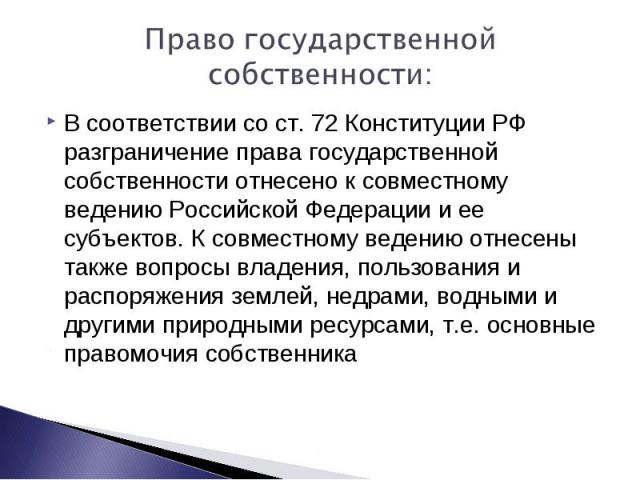 Право государственной собственности: В соответствии со ст. 72 Конституции РФ разграничение права государственной собственности отнесено к совместному ведению Российской Федерации и ее субъектов. К совместному ведению отнесены также вопросы владения,…