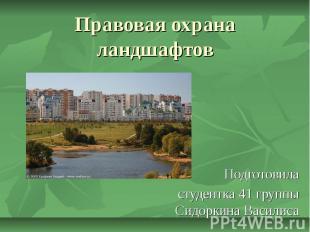 Правовая охраналандшафтов Подготовиластудентка 41 группыСидоркина Василиса