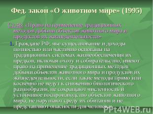 Фед. закон «О животном мире» (1995) Ст.48: «Право на применение традиционных мет