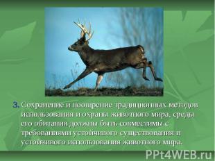 3. Сохранение и поощрение традиционных методов использования и охраны животного