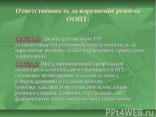Ответственность за нарушение режима ООПТ: Ст.36 п.2: Законодательством РФ устана