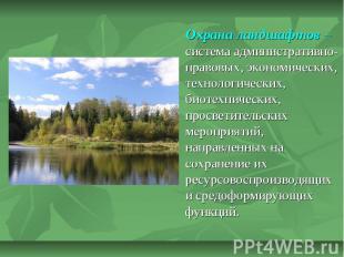 Охрана ландшафтов – система административно-правовых, экономических, технологиче