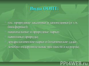 Виды ООПТ: гос. природные заказники и заповедники (в т.ч. биосферные);национальн