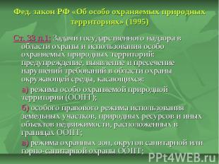 Фед. закон РФ «Об особо охраняемых природных территориях» (1995) Ст. 33 п.1: Зад