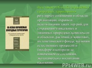 Фед. закон «Об особо охраняемых природных территориях» регулирует отношения в об
