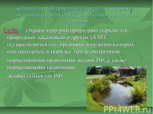 «Охрана тер-рий природных парков, гос. природных заказников и других ООПТ регион