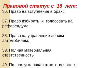 Правовой статус с 18 лет: 36. Право на вступление в брак ; 37. Право избирать и