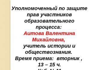 Уполномоченный по защите прав участников образовательного процесса: Аитова Вален