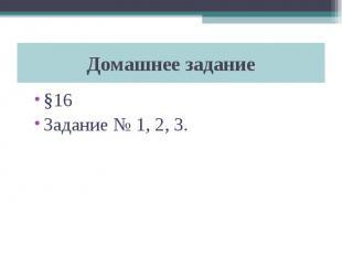 Домашнее задание §16Задание № 1, 2, 3.