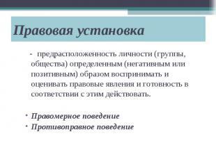 Правовая установка - предрасположенность личности (группы, общества) определенны