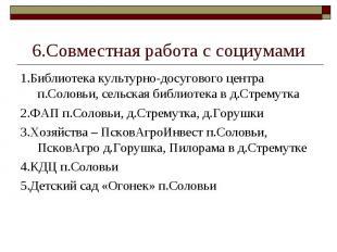 6.Совместная работа с социумами 1.Библиотека культурно-досугового центра п.Солов