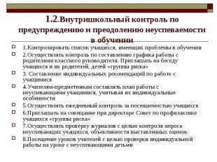 1.2.Внутришкольный контроль по предупреждению и преодолению неуспеваемости в обу