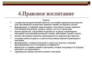 4.Правовое воспитание Задачи:создание высоконравственной личности, способной в п
