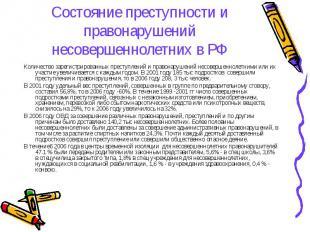 Состояние преступности и правонарушений несовершеннолетних в РФ Количество зарег