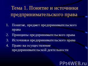 Тема 1. Понятие и источники предпринимательского права Понятие, предмет предприн