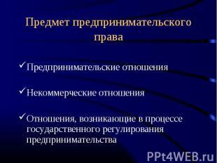 Предмет предпринимательского права Предпринимательские отношенияНекоммерческие о