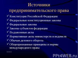 Источники предпринимательского права Конституция Российской ФедерацииФедеральные