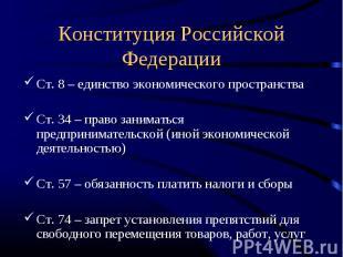 Конституция Российской Федерации Ст. 8 – единство экономического пространстваСт.
