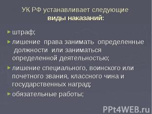 УК РФ устанавливает следующие виды наказаний: штраф;лишение права занимать опред