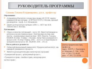РУКОВОДИТЕЛЬ ПРОГРАММЫ Сахнова Татьяна Владимировна, д.ю.н., профессорОбразовани