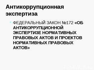 Антикоррупционная экспертиза ФЕДЕРАЛЬНЫЙ ЗАКОН №172 «ОБ АНТИКОРРУПЦИОННОЙ ЭКСПЕР