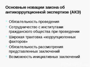 Основные новации закона об антикоррупционной экспертизе (АКЭ ) Обязательность пр