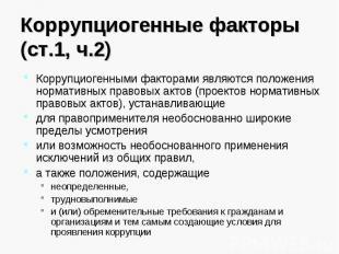 Коррупциогенные факторы (ст.1, ч.2) Коррупциогенными факторами являются положени