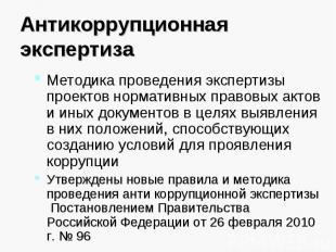 Антикоррупционная экспертиза Методика проведения экспертизы проектов нормативных