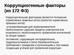 Коррупциогенные факторы (из 172 ФЗ) Коррупциогенными факторами являются положени