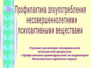 Профилактика злоупотребления несовершеннолетними психоактивными веществамиВ рамк