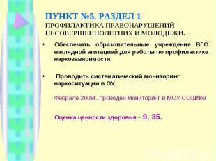 ПУНКТ №5. РАЗДЕЛ 1 ПРОФИЛАКТИКА ПРАВОНАРУШЕНИЙ НЕСОВЕРШЕННОЛЕТНИХ И МОЛОДЕЖИ. Об