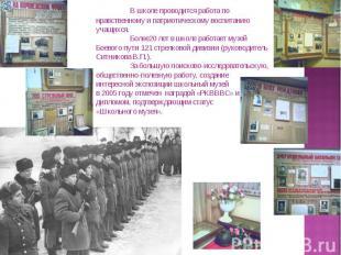 В школе проводится работа по нравственному и патриотическому воспитанию учащихся
