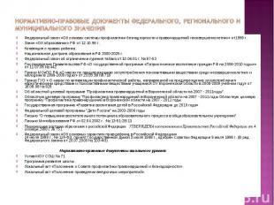 Нормативно-правовые документы федерального, регионального и муниципального значе