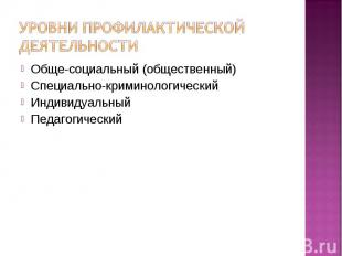 Уровни профилактической деятельности Обще-социальный (общественный)Специально-кр