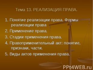 Тема 13. РЕАЛИЗАЦИЯ ПРАВА. 1. Понятие реализации права. Формы реализации права2.