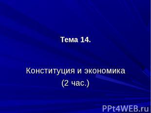 Тема 14. Конституция и экономика(2 час.)