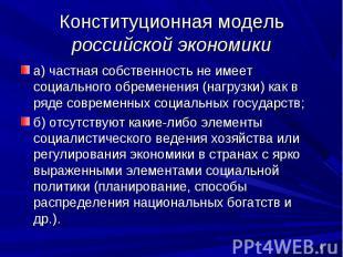 Конституционная модель российской экономики а) частная собственность не имеет со