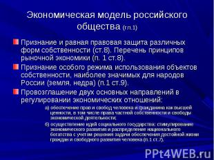 Экономическая модель российского общества (гл.1) Признание и равная правовая защ