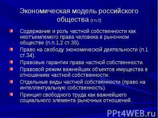 Экономическая модель российского общества (гл.2) Содержание и роль частной собст