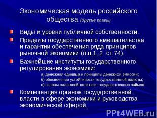 Экономическая модель российского общества (другие главы) Виды и уровни публичной