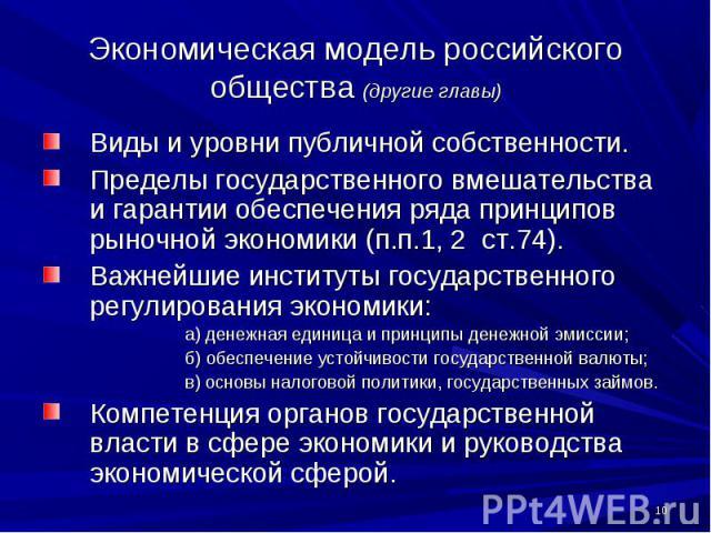 Экономическая модель российского общества (другие главы) Виды и уровни публичной собственности.Пределы государственного вмешательства и гарантии обеспечения ряда принципов рыночной экономики (п.п.1, 2 ст.74).Важнейшие институты государственного регу…
