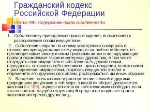 Гражданский кодекс Российской Федерации Статья 209. Содержание права собственнос